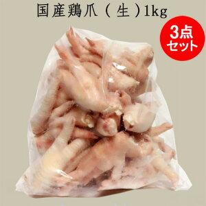 国産鶏爪3点セット 骨有り 生鶏もみじ モミジ鶏の足 鳥足 鶏肉 国内(日本)産 冷凍食品 業務用 1kg×3