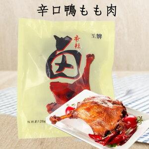 王牌鴨腿(骨付き) 香辣 燻製品 辛口 味付け鴨肉 冷蔵・冷凍食品 スモーク 日本国内加工 126g