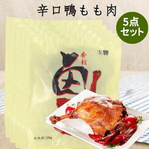 王牌鴨腿(骨付き)【5点セット】 香辣 燻製品 辛口 味付け鴨肉 冷蔵・冷凍食品 スモーク 日本国内加工 約126g×5