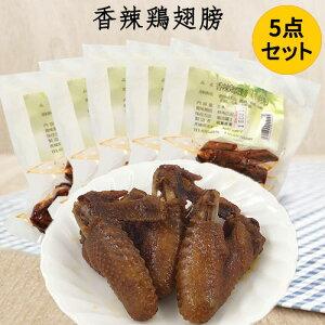 香辣鶏翅膀【5袋セット】 手羽先 燻製品 3本入り×5 冷蔵・冷凍食品 中華食材 熟食 日本産