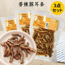 香辣豚耳条【3袋セット】豚耳スライス 冷凍食品 ミミガー 燻製品 日本国内加工 ぶたみみ 150g×3