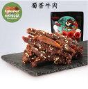 三只松鼠蜀香牛肉 100g おやつ 中華食材 中華物産