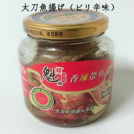 魁牌 香辣帯魚 太刀魚揚げ(ピリ辛味)瓶詰め 168g