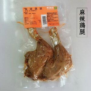 麻辣鶏腿 マーラー腿肉 日本国内加工 冷蔵・冷凍食品 辛口鶏モモ肉 麻辣風味チキン
