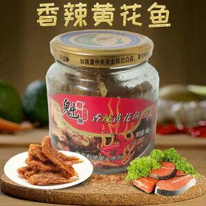 魁牌 香辣黄花魚 キグチ揚げ(ピリ辛味)瓶詰め 168g