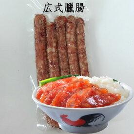 広式臘腸 ウインナー 腸詰 中華風ソーセージ 中国産 中華食材 冷凍食品 250g【売れ筋】