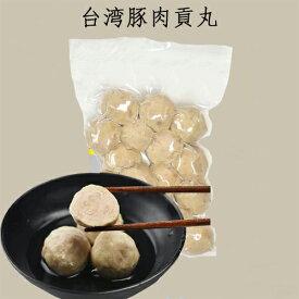 【9/23 9:59まで】台湾豚肉貢丸(ポークミートボール) 火鍋具材 中華料理 肉団子 台湾産 冷凍食品 300g