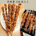 【4/21 9:59まで限定価格】羊肉串(生)香辣味 ラム肉の串 10本入り 日本国内加工 自宅バーベキュー BBQ 冷凍食品 調…