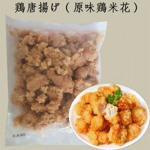【5/7 9:59まで】鶏唐揚げ(原味鶏米花) 肉製品 中国産 中華食材 冷凍食品 300g