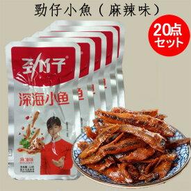 勁仔小魚(麻辣味)整盒 辛口おやつ 間食 軽食 おつまみ 中国産 12g×20枚入