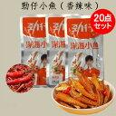 勁仔小魚(香辣味)20点セット 整盒 小さな魚のピリ辛 辛口おやつ 間食 軽食 おつまみ 中国産 12g×20