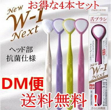 ネコポス便送料無料! 「New W-1 NEXT」舌ブラシ【4本セット】 カラー指定不可 代引き不可