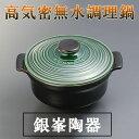 ブリシオ 織部釉 土鍋 高気密無水調理鍋 銀峯陶器 直火対応 日本製 18-32