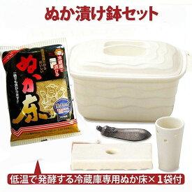 ホワイト ミニぬか漬けセット 万古焼 日本製 漬け物容器 ぬか床1袋付 39-09