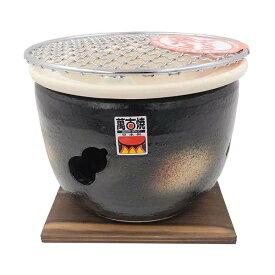 伊勢炭焼 水コンロ ミニ 一人用 焼肉コンロ バーベキュー 日本製 25-14