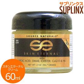 スキンエターナル クリーム(年齢肌)60ml[スキンケア/クリーム/肌/サプリンクス] フェイスクリーム