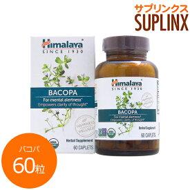 バコパ 60粒 サプリメント 健康サプリ サプリ 植物 ハーブ 栄養補助 栄養補助食品 アメリカ キャプレット サプリンクス 植物性エキス