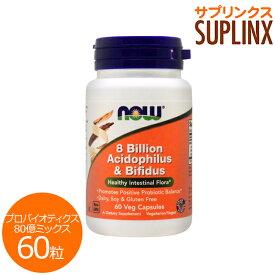 プロバイオティクス80億ミックス(アシドフィルス&ビフィズス菌) 60粒 アシドフィルス菌