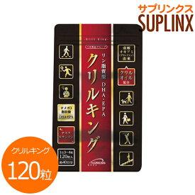 [日本発送・同梱不可] クリルキング 120粒【※代引き不可】※こちらの商品は通常・お試しサイズ合わせてお一人様4点限りとさせていただきます。