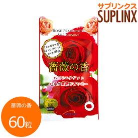 【今だけ送料無料】薔薇の香60粒【※代引き不可】
