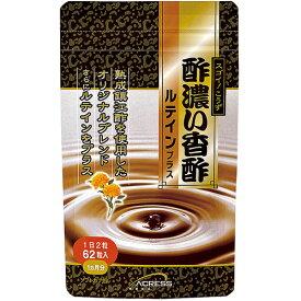 【今だけ送料無料】酢濃い香酢ルテインプラス 62粒【※代引き不可】