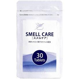 【今だけ送料無料】スメルケア30粒【※代引き不可】