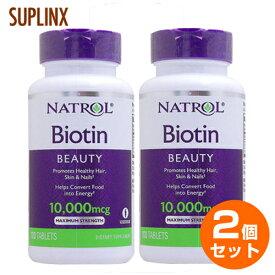 【2個セット】ビオチン(ビタミンH) 10000mcg(10mg) 100粒 (013-00985) ビタミンB7・ビオチン