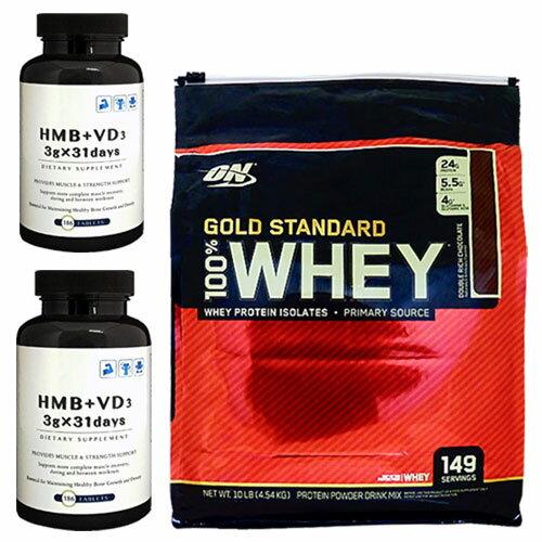 【超お得セット】100%ホエイ ゴールドスタンダード プロテイン約4.5kg ※ダブルリッチチョコ (1個)& HMB+VD3(2個)Optimum Nutrition/オプチマム/オプティマム