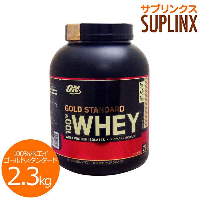 【正規品】[ 大容量2.3kg ] 100%ホエイ ゴールドスタンダード プロテイン ※ロッキーロードOptimum Nutrition/オプチマム/オプティマム