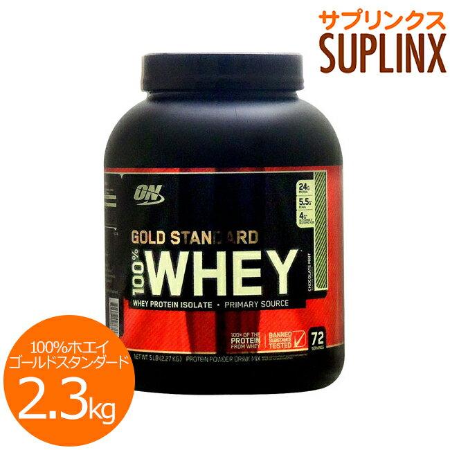 【正規品】[ 大容量2.3kg ] 100%ホエイ ゴールドスタンダード プロテイン ※チョコレートミントOptimum Nutrition/オプチマム/オプティマム