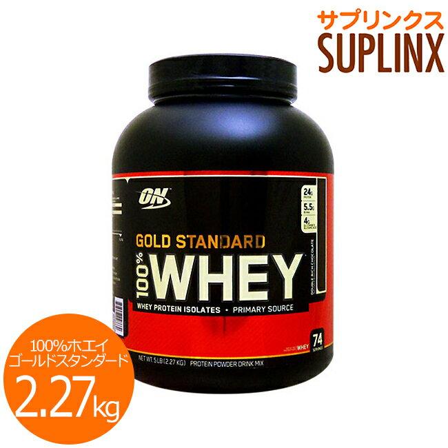 【正規品】[ 大容量2.27kg ] 100%ホエイ ゴールドスタンダード プロテイン ※ ダブルリッチチョコレートOptimum Nutrition/オプチマム/オプティマム