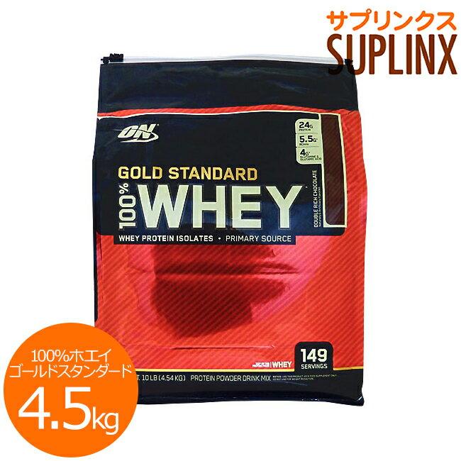 [ 超大容量4.5kg ] 100%ホエイ ゴールドスタンダード プロテイン ※ダブルリッチチョコレートOptimum Nutrition/オプチマム/オプティマム