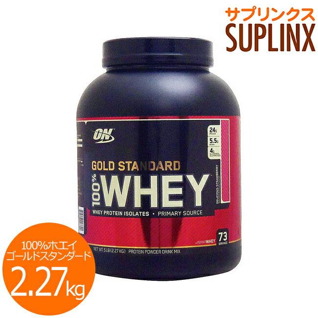 【正規品】[ 大容量2.27kg ] 100%ホエイ ゴールドスタンダード プロテイン ※デリシャスストロベリーOptimum Nutrition/オプチマム/オプティマム