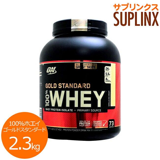 【正規品】[ 大容量2.3kg ] 100%ホエイ ゴールドスタンダード プロテイン ※バニラアイスクリームOptimum Nutrition/オプチマム/オプティマム