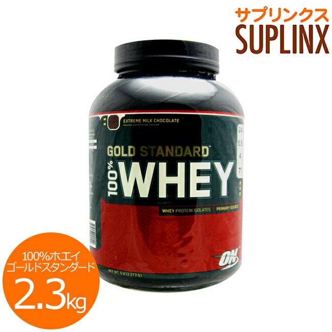 【正規品】[ 大容量約2.3kg ] 100%ホエイ ゴールドスタンダード プロテイン ※エクストリームミルクチョコレートOptimum Nutrition/オプチマム/オプティマム