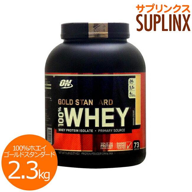 【正規品】[ 大容量約2.3kg ] 100%ホエイ ゴールドスタンダード プロテイン ※バナナクリームOptimum Nutrition/オプチマム/オプティマム