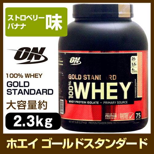 【正規品】[ 大容量約2.3kg ] 100%ホエイ ゴールドスタンダード プロテイン ※ストロベリーバナナOptimum Nutrition/オプチマム/オプティマム