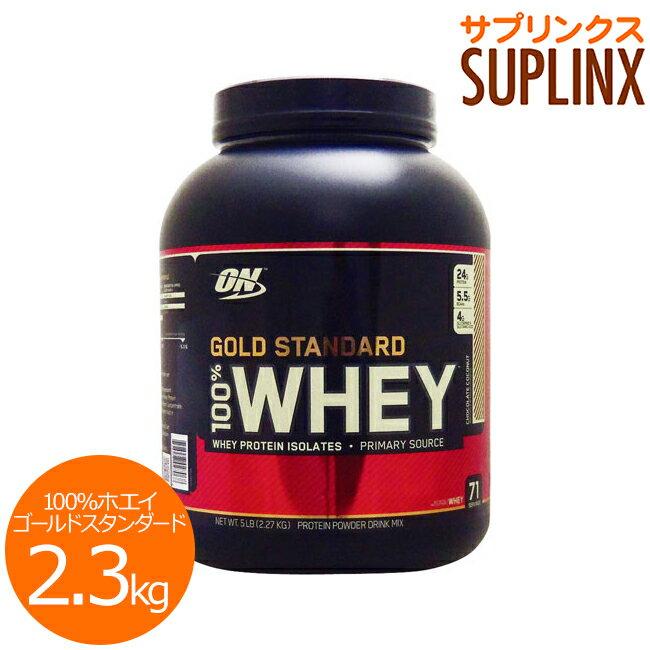 【正規品】[ 大容量2.3kg ] 100%ホエイ ゴールドスタンダード プロテイン ※チョコレートココナッツOptimum Nutrition/オプチマム/オプティマム