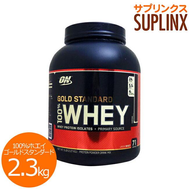 【正規品】[ 大容量2.3kg ] 100%ホエイ ゴールドスタンダード プロテイン ※コーヒーOptimum Nutrition/オプチマム/オプティマム
