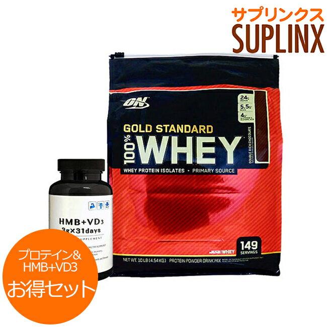 【超お得セット】100%ホエイ ゴールドスタンダード プロテイン約4.5kg ※ダブルリッチチョコレート & HMB+VD3(1個)Optimum Nutrition/オプチマム/オプティマム