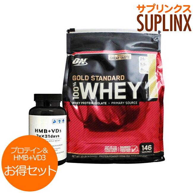 【超お得セット】100%ホエイ ゴールドスタンダード プロテイン約4.5kg ※バニラアイスクリーム (1個)& HMB+VD3(1個)楽天TOP海外サプリメント店舗のオリジナルHMB!/Optimum Nutrition/オプチマム/オプティマム