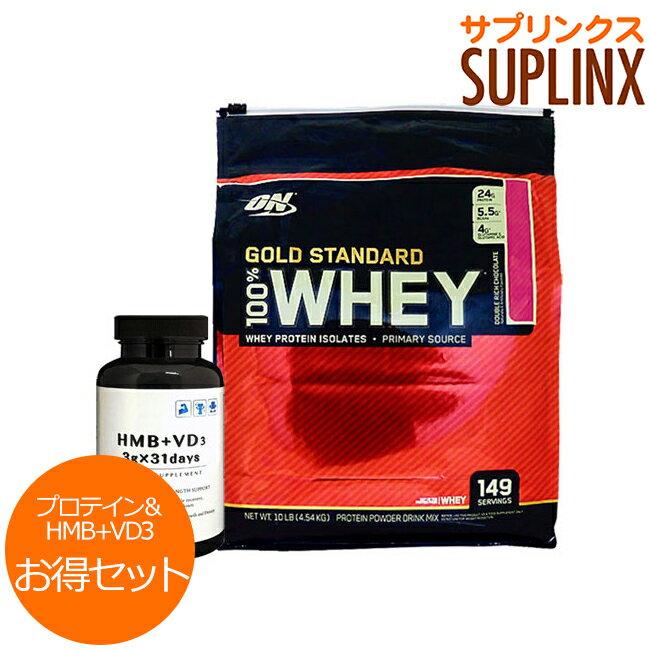 【超お得セット】100%ホエイ ゴールドスタンダード プロテイン約4.5kg ※ストロベリー (1個)& HMB+VD3(1個)楽天TOP海外サプリメント店舗のオリジナルHMB!/Optimum Nutrition/オプチマム/オプティマム