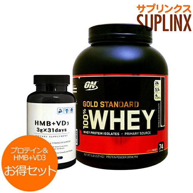 【超お得セット】100%ホエイ ゴールドスタンダード プロテイン約2.3kg ※ダブルリッチチョコ (1個)& HMB+VD3(1個)Optimum Nutrition/オプチマム/オプティマム