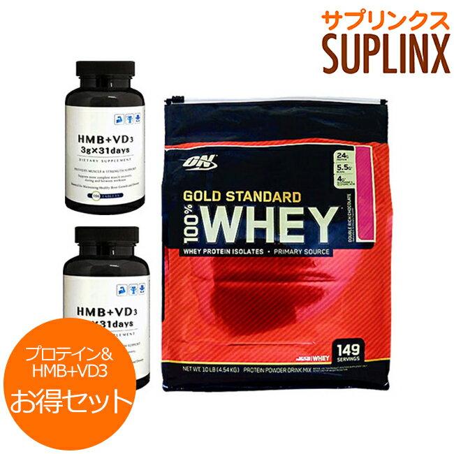 【超お得セット】100%ホエイ ゴールドスタンダード プロテイン約4.5kg ※ストロベリー (1個)& HMB+VD3(2個)Optimum Nutrition/オプチマム/オプティマム