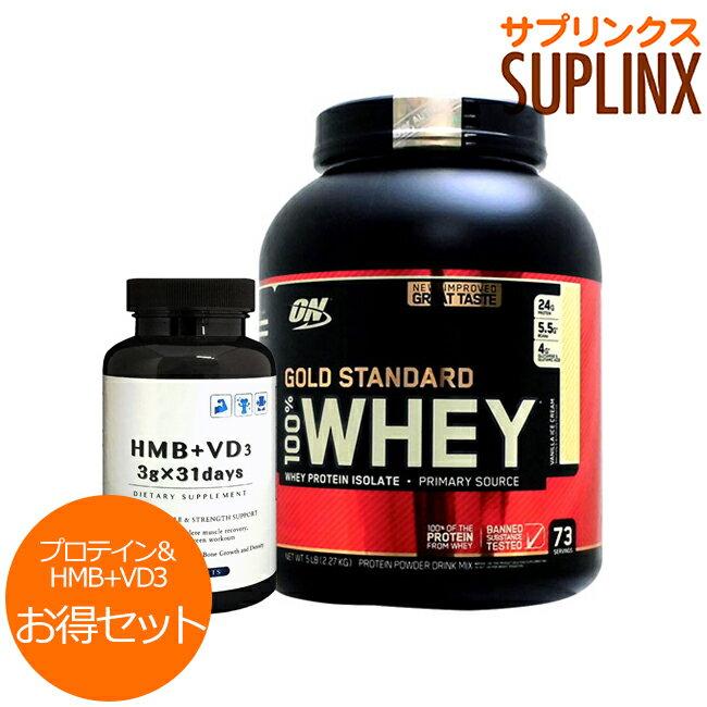 【超お得セット】100%ホエイ ゴールドスタンダード プロテイン約2.3kg ※バニラアイスクリーム (1個)& HMB+VD3(1個)楽天TOP海外サプリメント店舗のオリジナルHMB!/Optimum Nutrition/オプチマム/オプティマム