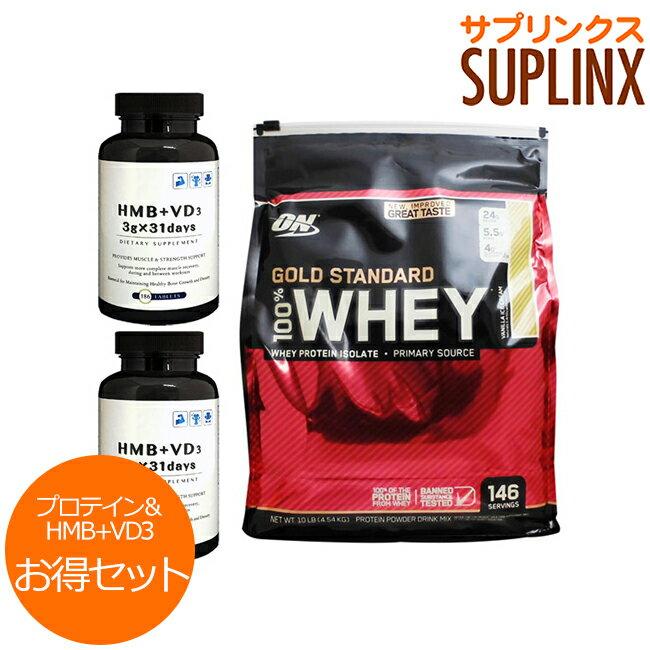 【超お得セット】100%ホエイ ゴールドスタンダード プロテイン約4.5kg ※バニラアイスクリーム (1個)& HMB+VD3(2個)楽天TOP海外サプリメント店舗のオリジナルHMB!/Optimum Nutrition/オプチマム/オプティマム