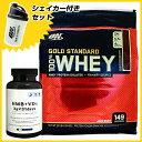 【シェイカー付き!】100%ホエイ ゴールドスタンダード プロテイン約4.5kg ※ダブルリッチチョコ (1個)& HMB+VD3…