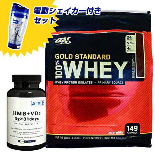 <電動シェイカー付>100%ホエイ ゴールドスタンダード プロテイン約4.5kg ※ダブルリッチチョコレート (1個)& HMB+VD3(1個)当店でしか買えないオリジナルセット!/Optimum Nutrition/オプチマム/オプティマム/