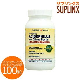 プロバイオティック アシドフィルス 60億 (シトラスペクチン配合) 100粒 ダイエット・健康 サプリメント 健康サプリ 乳酸菌配合 アシドフィルス菌 American Health アメリカンヘルス サプリンクス
