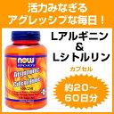 Lアルギニン 500mg & Lシトルリン 250mg 120粒[サプリメント/健康サプリ/サプリ/アミノ酸/シトルリン/now/ナウ/栄養…